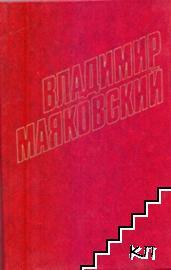 Собрание сочинений в двенадцати томах. Том 8: Агитплакаты, лозунги, реклама 1919-1930