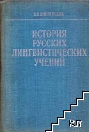 История русских лингвистических учений