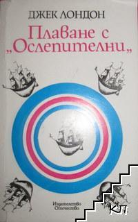 """Плаване с """"Ослепителни"""""""