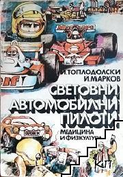 Световни автомобилни пилоти
