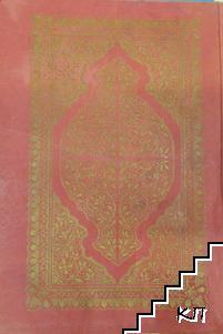 Коранътъ