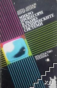 Микропроцесори в радотехническите схеми