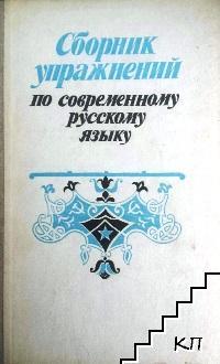 Сборник упражнений по современному русскому языку