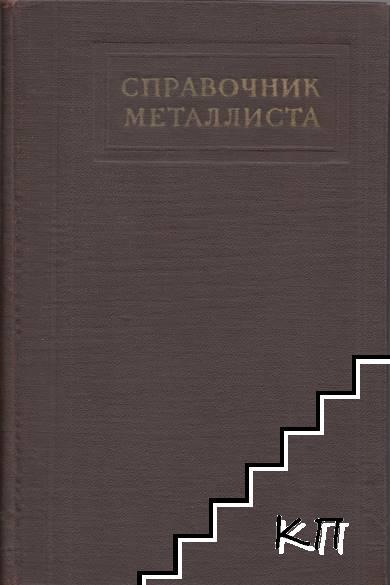 Справочник металлиста. В пяти томах. В шести книгах. Том 3. Книга 2