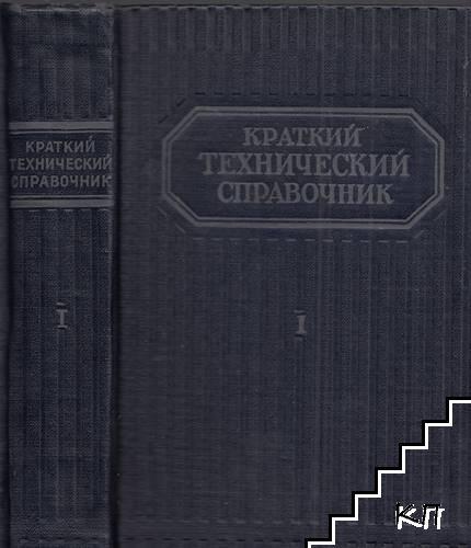 Краткий технический справочник. Часть 1