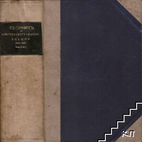 Сборникъ на действуващите съдебни закони въ Царството (1878-1938). Часть 1