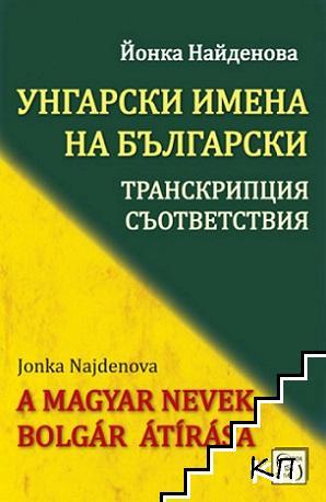 Унгарски имена на български: Транскрипция, съответствия