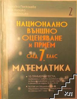 Национално външно оценяване и прием след 7. клас по математика. Част 2