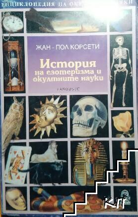 Енциклопедия на окултните науки. Книга 2: История на езотеризма и окултните науки