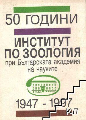 50 години Институт по зоология при Българската академия на науките 1947-1997