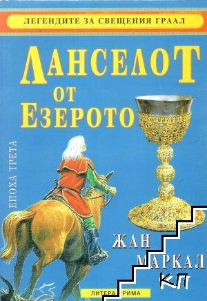 Легендите за Свещения Граал. Епоха 3: Ланселот от езерото