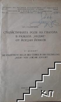 """Стилистичната роля на глагола в разказа """"Индже"""" от Йордан Йовков"""