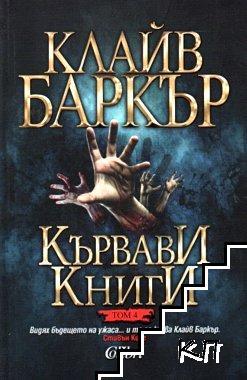 Кървави книги. Том 4