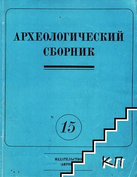 Археологический сборник. Вып. 15