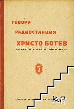 """Говори радиостанция """"Христо Ботев"""". Том 7"""