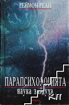 Парапсихологията: Наука за духа