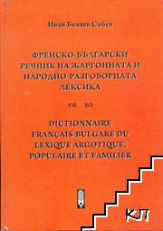 Френско-български речник на жаргонната и народно-разговорната лексика