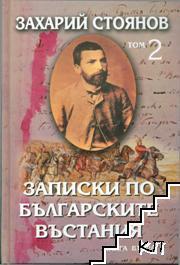Съчинения в пет тома. Том 2: Записки по българските въстания