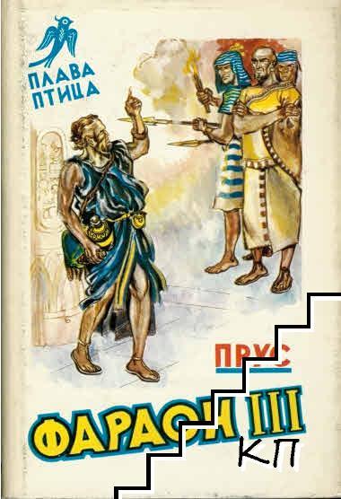 Фараон. Књига 3