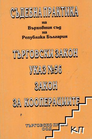 Съдебна практика на Върховния съд на Република България: Търговски закон. Указ № 56. Закон за кооперациите