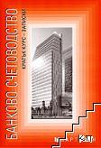 Банково счетоводство, кратък курс - записки