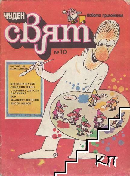 Чуден свят. Бр. 10 / 1987