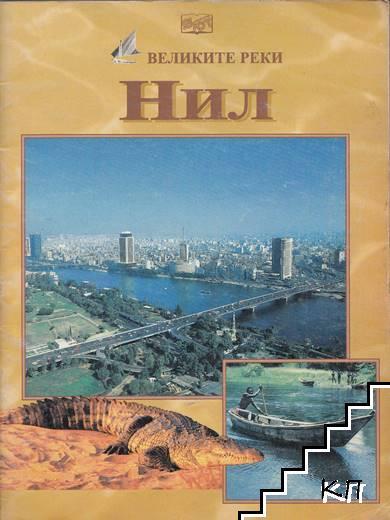 Великите реки: Нил