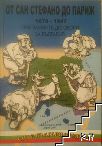 От Сан Стефано до Париж 1878-1947. Най-важните договори за България