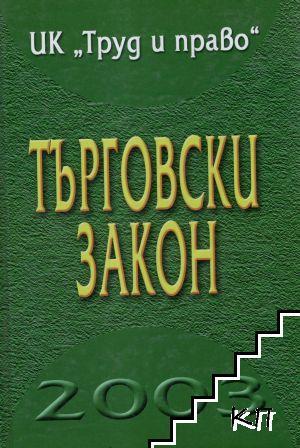 Търговски закон 2003 година