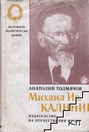 Михаил Ив. Калинин