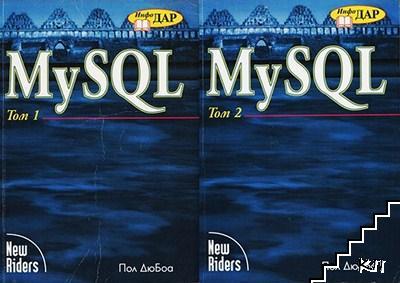 MySQL. Том 1-2