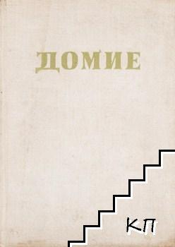 Домие
