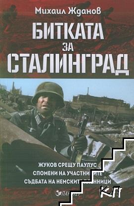Битката за Сталинград