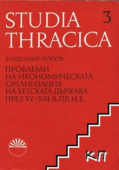Studia Thracica. Том 3: Проблеми на икономическата организация на Хетската държава през XV-XIII в. пр. н.е.