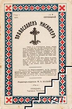 Православенъ мисионеръ. Бр. 7 / 1936