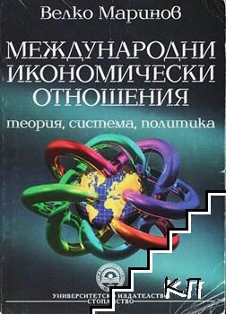 Международни икономически отношения