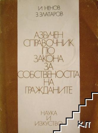 Азбучен справочник по закона за собствеността на гражданите