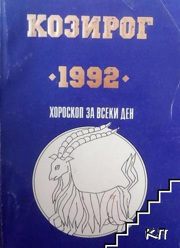 Хороскоп за всеки ден 1992: Козирог