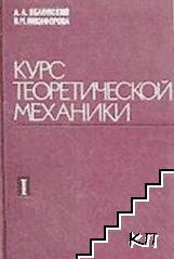 Курс теоретической механики. Том 1