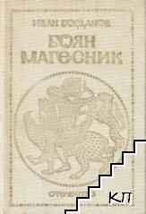 Боян Магесник