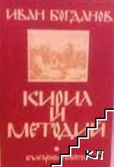 Кирил и Методий