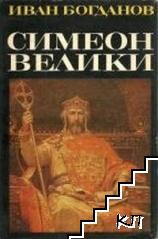 Симеон Велики - епоха и личност