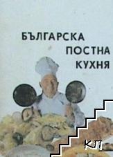 Българска постна кухня