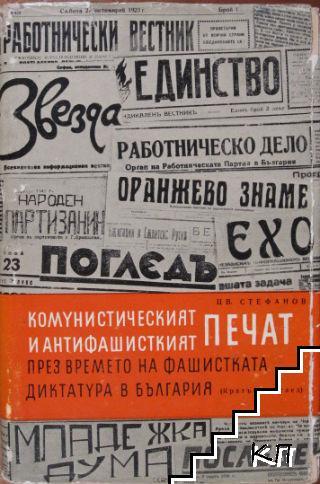 Комунистическият и антифашисткият печат през времето на фашистката диктатура в България