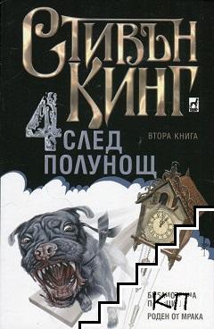 Четири след полунощ. Книга 2: Библиотечна полиция. Роден от мрака