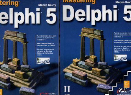 Mastering Delphi 5. Том 1-2