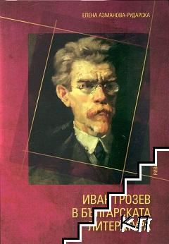 Иван Грозев в българската литература
