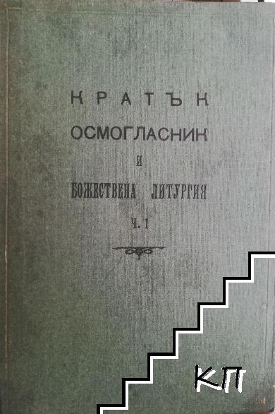 Църковно-певчевски сборник. Кратък осмогласник и божествена литургия. Част 1