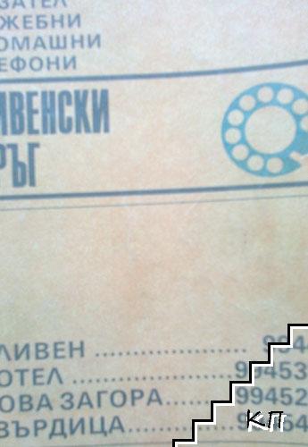 Телефонен указател на Сливенски окръг