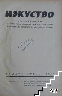 Изкуство. Бр. 1-10 / 1947 (Допълнителна снимка 1)